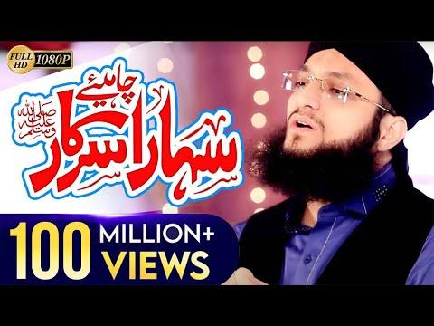 Hafiz Tahir Qadri New Naat 2017 - Sahara Chahiye Sarkar Full HD