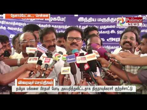 Thirunavukarasu says about Rajinikanth's intention in politics | Polimer News