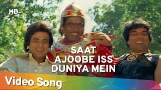 Saat Ajoobe Iss Duniya Mein [Part 1] (HD) - Dharam Veer - Dharmendra - Jeetendra - Zeenat Aman