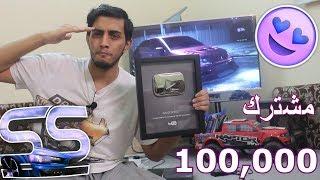 يومي معك / وصل الشي الاسطوري اللي كنت انتظرة (درع 100 ألف) + راجعة الانسر ...