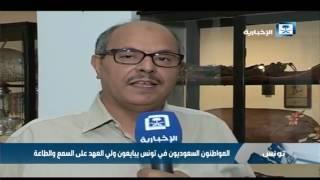 المواطنون السعوديون في تونس يبايعون ولي العهد على السمع والطاعة