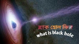 ব্ল্যাক হোল কি ? যা পুরো ইউনিভার্স কে গিলে ফেলতে পারে। What is black hole !