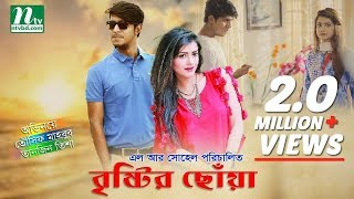 New Bangla Natok: Brishtir Chowa | Tousif Mahbub, Tanjin Tisha | Directed By L R  Sohel
