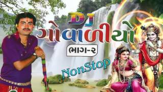 DJ Govaliyo - Part 2   Jignesh Kaviraj   Nonstop   Latest Gujarati DJ Songs 2016   Full Audio Songs