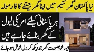 Win House in Naya Pakistan Housing Scheme | Most Beautiful house
