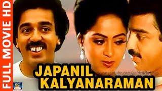 ஜப்பானில் கல்யாண ராமன்   Japanil Kalyanaraman Full Movie HD   Kamal Haasan,Radha   Golden Cinemas