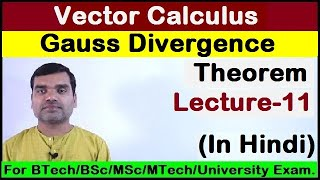Gauss Divergence Theorem in Hindi