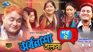 Shorbonasha Jalsha | Epi - 05 | Harun Kisinger | Luton Taj | Shamim Ahamed | New Comedy Natok 2018