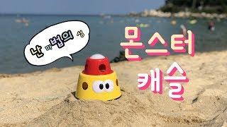 몬스터캐슬 / 트니트니 / 여름학기교구 - 브라보와도레미
