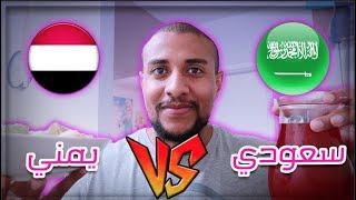 اهم وصفة في السفرة السعودية VS السفرة اليمنية !!!