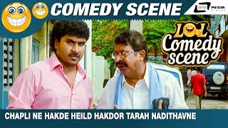 Chapli Ne Hakde Heild Hakdor Tarah Nadithavne   Rambo   Kuri Prathap   Comedy Scene-1