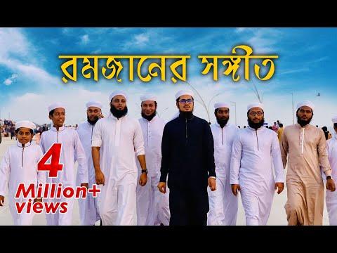 Xxx Mp4 রমজানের সঙ্গীত । Ramjanul Mubarak । কলরব শিল্পীগোষ্ঠী 3gp Sex