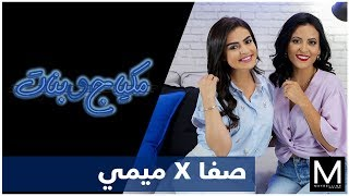 Safa and Mimi try the Super Girl challenge! - تواجه صفا مع ميمي تحدي السوبر غيرل