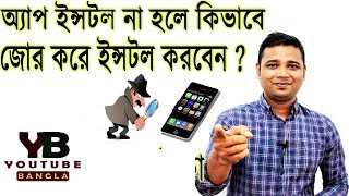 App install জোর করে করুন | Why download apps does not Install ? how to install it ?