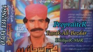 Urs Chandio Old Vol 6135 Songs Sajo Denhe Saje Raat Tavak Ali Bozdar