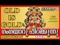ഗംഗയാറുപിറക്കുന്നു   Gangayaaru Pirakkunnu   Hindu Devotional Songs Malayalam   Old Ayyappa Songs