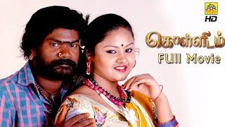 New Tamil Movies 2018 Release | Kollidam Tamil HD| Exclusive Tamil Movies| Nesam Murali | Ludhia| HD