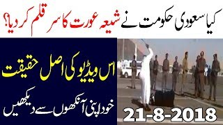 Latest Saudi News Today Urdu Hindi - Shia Woman In Saudi Arabia Dammam