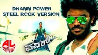 Power Star | Dhamm Powere Steel Rock Version | Puneeth Rajkumar,Trisha Krishnan | Chandan Shetty