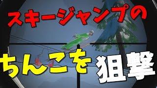 スキージャンパーのちんこを狙撃してみた【KUN】