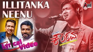 Once More Kaurava   illitanka Neenu   New HD Lyrical Video Song 2017   Naresh Gowda   R.Anusha