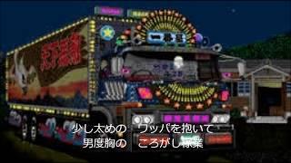 夢街道 「山本譲二」 cover by おんさんまや