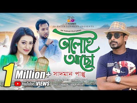 Xxx Mp4 ভালোই আছো Valoi Acho Sadman Pappu Shawon Samia Haque Bangla New Song 2018 3gp Sex