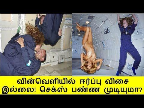 Xxx Mp4 வின்வெளியி்ல் செக்ஸ் செய்தால் என்ன ஆகும் தமிழ் சினிமா நியூஸ் Tamil Cinema News 3gp Sex