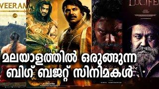 വരുന്നു ബിഗ് ബജറ്റ് സിനിമകള് മലയാളത്തില് |Upcoming big budget Malayalam Movies