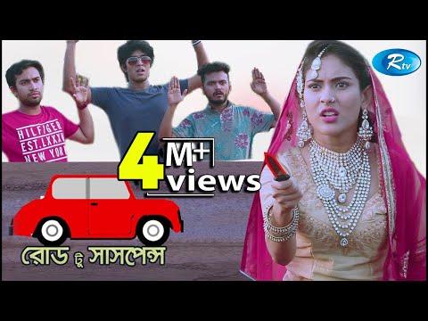 Xxx Mp4 Road To Suspense Mehzabin Jovan Tawsif Allen Valentine Drama 2018 Bangla Drama 2018 3gp Sex