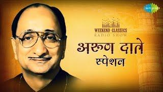 Weekend Classic Radio Show | Arun Date Special | Marathi | RJ Sanika