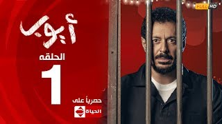 مسلسل أيوب بطولة مصطفى شعبان – الحلقة الاولى (١)|  (Ayoub Series(EP1