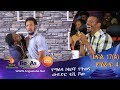 Ethiopia  Yemaleda Kokeboch Acting TV Show Season 4 Ep 17A የማለዳ ኮከቦች ምዕራፍ 4 ክፍል 17A