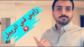 سعودي : رأيي في الريبل ! أنا ماراح اكذب عليك عشان ازيد مشاهداتي بالعكس ممكن اخسر مشاهدات