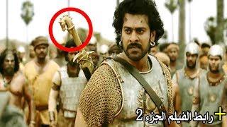 10 اخطاء كارثيه ظهرت في فيلم باهوبالي ج2 اشهر الافلام الهنديه لهذا العام | Baahubali 2