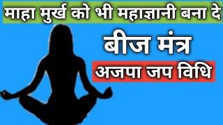 Maha Gyani Banane Wali Maha Mantra Or Vidhi.