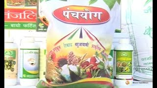 Patanjali Bio Fertilizers & Bio Products : Swami Ramdev | 17 Dec 2014 (part 3)