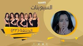 Episode 33 - Sabaa Banat Series | الحلقة الثالثة والثلاثون - السبع بنات