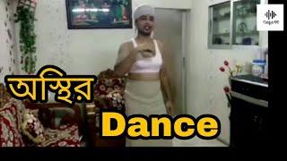 Funny videos । হেব্বি হাসির Dance ।