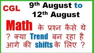 CGL math 9th August -12th August के प्रश्न  कैसे थे ? क्या Trend   बन रहा है आगे की shifts के लिए ?