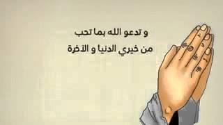 الدعاء المستجاب ... الشيخ عائض القرني