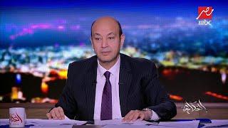 عمرو أديب يمازح فريق الإعداد: أنا باكل خلال الحلقة وإنت بتاكل بعدها