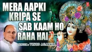 Mera Aapki Kripa Se Sab Kaam Ho Raha Hai Krishna Bhajan By Vinod Agarwal I Full Audio Song I Art Tra