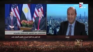 """كل يوم - عمرو موسى: حسني مبارك كان """"منوفي"""" له نظرة و فراسة"""