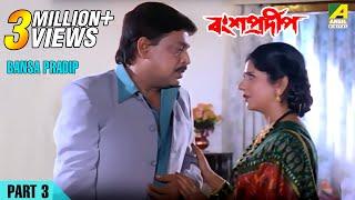 Bansa Pradip   বংশপ্রদীপ   Bengali Movie - 3/17   Siddhanta