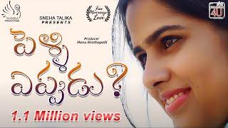 Pelli eppudu ? II new Telugu short film II Sneha Talika Presents II Directed by Katepalli Adarsh