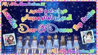 Door of dreams   Boy Version