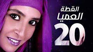 مسلسل القطة العميا - حنان ترك و عمرو يوسف - الحلقة العشرون HD | Alotta El3amia Series - Ep 20