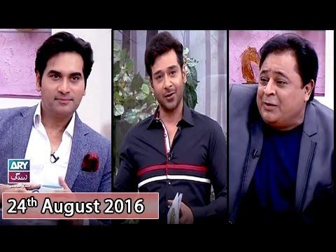 Xxx Mp4 Salam Zindagi Guest Humayun Saeed Rauf Lala Humayun Friends 24th August 2016 3gp Sex