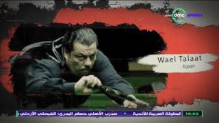 تحت الأضواء - تقرير عن الأبطال المشاركين في بطولة العالم للبلياردو بمصر
